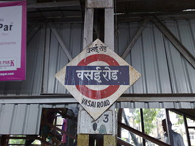 Vasai_Road_platformboard
